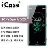 iCase+ SONY Xperia XZ3 防摔空壓殼(透明)