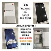 【拆封福利品】HUAWEI 華為 Y7s FIG-LX2 5.65吋 3G/32G 3000mAh電量 人臉解鎖 智慧型手機~附保貼