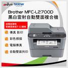 【原廠活動】Brother MFC-L2700D 多功能雷射複合機 + TN-2380 原廠高容量碳粉一支
