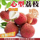 【果之蔬-全省免運】台灣特大顆心型玉荷包X1盒(含盒重 3斤±10%/盒)