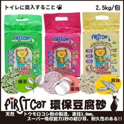*KING WANG*【單包】FirstCat《環保豆腐砂》原味/水蜜桃/綠茶 三款 2.5kg