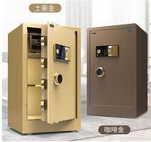 保險櫃家用辦公80cm 1米 1.2米 1.5米高大型密碼指紋防盜全鋼保險箱入牆 ATF 茱莉亞