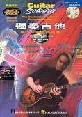 【小叮噹的店】152441 全新 電吉他系列.獨奏吉他-MI GT Soloing.附CD