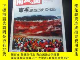 二手書博民逛書店罕見南風窗(2010年第17期)總第417期Y1229 陳中 南