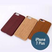 iPhone 7 plus(5.5吋)木紋殼 手機殼 保護套 手機套 軟殼 保護殼 木 質感