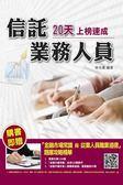 (二手書)【全新版本】信託業務人員20天上榜速成
