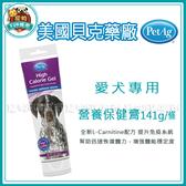 寵物FUN城市│美國貝克 (犬用)營養保健膏141g(5oz) 寵物用保健品 營養膏 狗用
