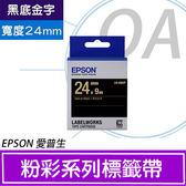 【高士資訊】EPSON 24mm LK-6BKP 黑底金字 原廠 盒裝 防水 標籤帶