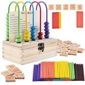 兒童學習計數器數學教具小學算數棒數數棒早教數字計數架算術玩具 格蘭小舖