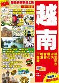 越南:邂逅純樸新派之美Easy GO! (18-19年版)