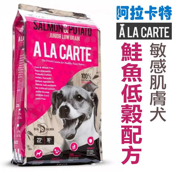 台北汪汪【新品嚐鮮特價539】澳洲A La Carte阿拉卡特.天然犬糧【鮭魚低穀配方1.5kg】