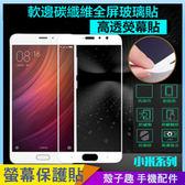 碳纖維軟邊螢幕貼 小米6 小米Max2 鋼化玻璃貼 滿版覆蓋 鋼化膜 手機螢幕貼 保護貼 保護膜