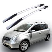 車頂行李架 汽車專用改裝車頂框鋁合金正品1.85米 KB3536【每日三C】TW