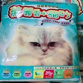 貓家嚴選 獨家長效除臭配方~薇麗玉蘭香水貓砂7.5KG-箱購
