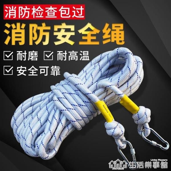 鋼絲芯戶外安全繩高空作業繩繩子尼龍繩登山繩捆綁繩保險繩耐磨繩 NMS樂事館新品