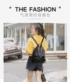 雙肩包系列 雙肩包女2020新款潮韓版百搭時尚軟皮女士小背包女學生書包女包包 好樂匯
