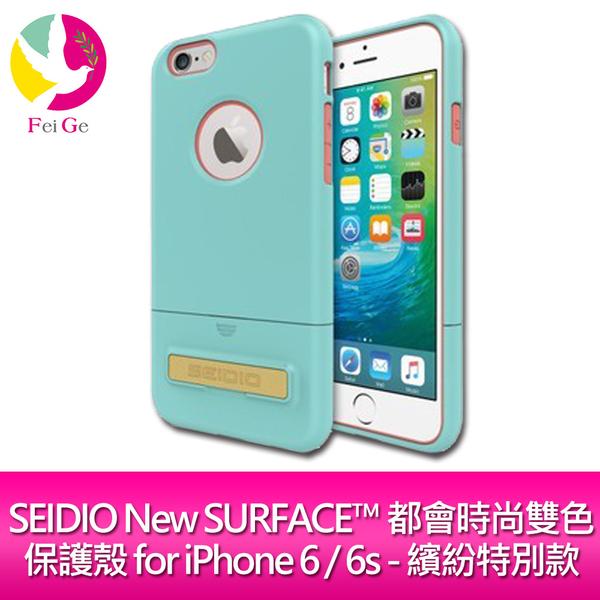 SEIDIO New SURFACE™ 都會時尚雙色保護殼 for iPhone 6 / 6s - 繽紛特別款