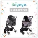 IBIYAYA依比呀呀〔小速攜寵物推車,FS1670,2種顏色〕(可乘載20公斤)
