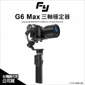Feiyu 飛宇 G6 Max 三軸穩定器 手機 微單 運動相機 GoPro 承重1.2kg 公司貨【6期0利率】薪創數位