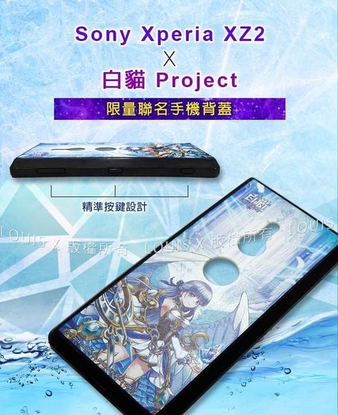 Sony Xperia XZ2 白貓Project 限量合作紀念禮盒(聯名手機背蓋+行動電源)