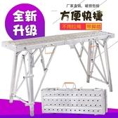 馬登腳手架廠家直銷多功能工程升降加厚折疊梯子裝修架子馬凳 SP全館全省免運