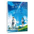 你的名字 DVD 免運 新海誠 (購潮8)