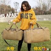 【貝貝】旅行袋 行李袋 手提 旅行包 加厚 帆布 搬家包 旅游袋 行李包
