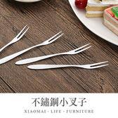 ✿現貨 快速出貨✿【小麥購物】不鏽鋼小叉子 水果叉 蛋糕不鏽鋼叉 冰淇淋叉 西餐點心叉【Y346】