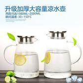 玻璃水壺  家用玻璃涼水壺大小號冷水壺