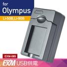 Kamera Olympus Li-90B Li-92B USB 隨身充電器 EXM 保固1年 TG-1 TG-2 TG-3 XZ-2 TG-Tracker TG1 TG2 TG3 XZ2 Li92B