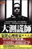 (二手書)大測謊師︰犯罪心理專家破案實錄