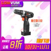 【LOMVUM 龍韻】龍韻 25V 雙速 鋰電池 多功能電鑽5025