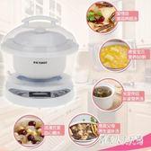 220V燉盅微電腦電隔水燉電燉鍋白瓷迷你煮粥湯bb煲 FR11414『俏美人大尺碼』