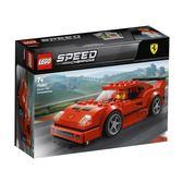 LEGO 樂高 SPEED 極速系列 75890 法拉利 Ferrari F40 【鯊玩具Toy Shark】