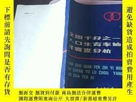 二手書博民逛書店罕見全國1‰人口生育率抽樣調查分析Y268525