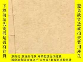 二手書博民逛書店中華書局聚珍仿宋線裝---清都散客二種罕見1936年初版1785