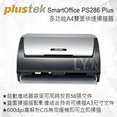 Plustek SmartOffice PS286 Plus 多功能 A4 雙面快速掃描器