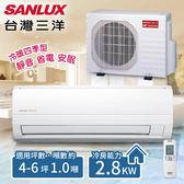 【台灣三洋SANLUX】4-6坪 變頻冷暖分離式冷氣。 一對一 /SAE-28VH7+SAC-28VH7(含基本安裝)