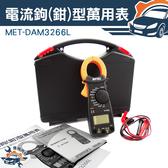 『儀特汽修』三用鉤錶帶電判別交流電流直流電壓工廠網購平台MET DAM3266L