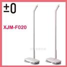 可刷卡◆±0正負零 無線電動拖把 XJM-F020◆台北、新竹實體門市