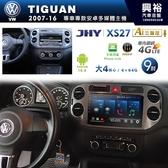 【JHY】2007~16年VW TIGUAN專用9吋XS27系列安卓機*Phone Link+送1年4G上網*大4核心4+64