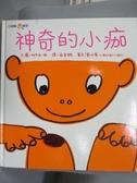 【書寶二手書T1/少年童書_YHN】神奇的小痂_柳生弦一郎