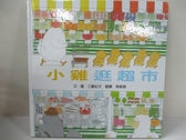 【書寶二手書T4/少年童書_KC7】小雞逛超市(二版)_工藤紀子,  周佩穎