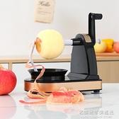 手搖蘋果削皮神器自動削皮機多功能廚房家用水果削皮刀削蘋果神器 名購居家