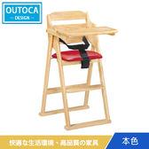 兒童餐椅 兒童椅 寶寶椅 本色折合寶寶椅【Outoca 奧得卡】