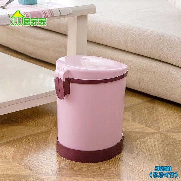 家居百貨 腳踏式翻蓋垃圾桶家用廚房紙簍創意客廳歐式大號帶蓋垃圾筒【ZOZOMI】