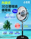 台灣製造【勳風】16吋360度內旋式廣角...