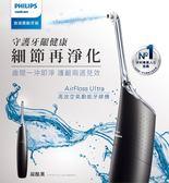 飛利浦PHILIPS★Airfloss Ultra高效空氣動能牙線機-凝酷黑(HX8401/03)