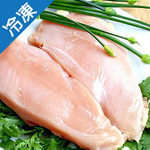 巧活黑鑽雞-清胸肉1包(400g/包)【愛買冷凍】