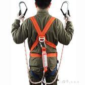 高空作業安全帶全身電工腰帶五點歐式空調安裝保險施工耐磨安全繩YQS 小確幸生活館